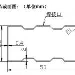 昊通50*25焊管成型机,货架设备技术方案