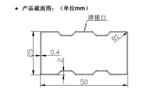 50*25焊管成型机生产型材截面图